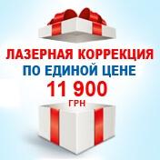 лазерная коррекция зрения цена 11900 грн на октябрь 2021